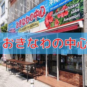 【おきなわの中心】お土産を買いながら、お酒や料理も楽しめる!沖縄市の中心にあるお土産屋さん。