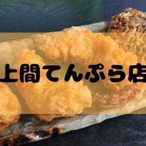 【上間てんぷら店】沖縄てんぷら、お弁当、お惣菜が豊富!早朝オープンの人気店。