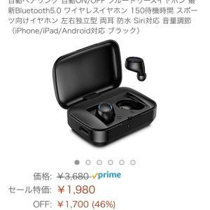 Bluetoothイヤホンが1000円以下!