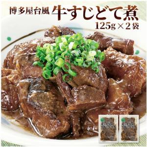 牛すじどて煮が20%offで800円!