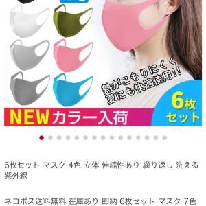 洗えるマスク 6枚入りで580円!