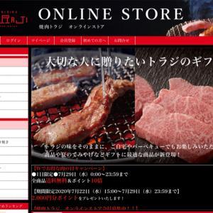 急ぎ!お肉が0円!!ただポチopお得ポチ