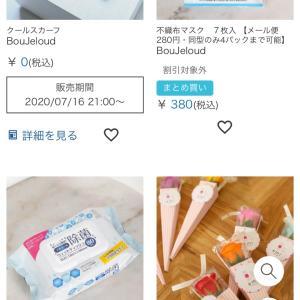 マスク、除菌シートが0円!