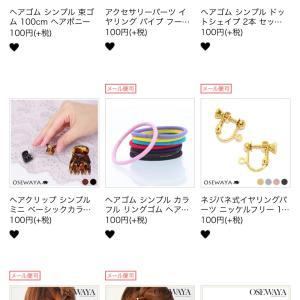 ヘアゴム10円