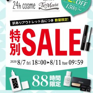 24h cosme 150円〜