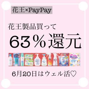 花王×PayPay×ウェル活で63%還元