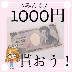 1000円貰おう!