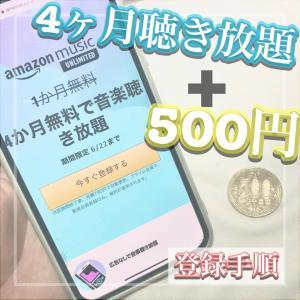 4ヶ月間聴き放題+500円貰える!