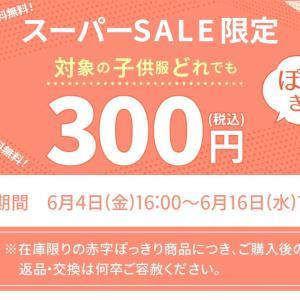 子供服が300円!