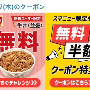 スマートニュース☆牛丼当たる