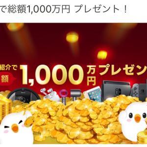 アマギフ最大5,000円貰える!