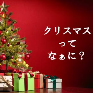 クリスマスの本当の意味と、一番うれしいプレゼント