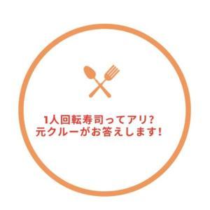 1人回転寿司ってアリ?元クルーがお答えします!
