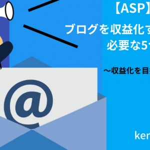 【ASP】ブログを収益化するために必要な5つをご紹介!