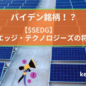 【バイデン銘柄!?】ソーラーエッジ・テクノロジーズの将来性は?