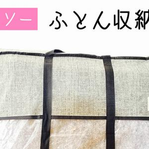 ダイソー ダブルサイズの布団が入る「ふとん収納袋」300円