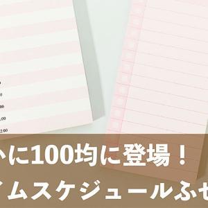 【セリア】タイムスケジュール、ToDoふせん