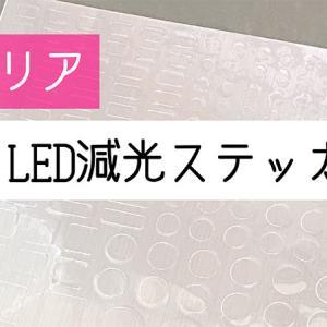 セリア「LED減光ステッカー」もうまぶしくない!