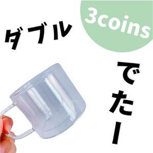 3coinsに「ダブルウォールグラス」登場!