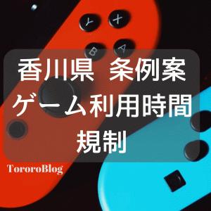 香川県の条例案、ゲーム利用時間を制限 規制よりも教育の強化を