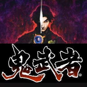 鬼武者【レビュー・評価・感想】 PS4・Switch
