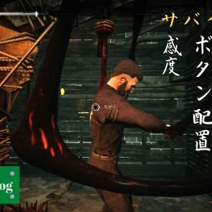 【DBD】PS4おすすめ設定・ボタン配置・感度を紹介 サバイバー