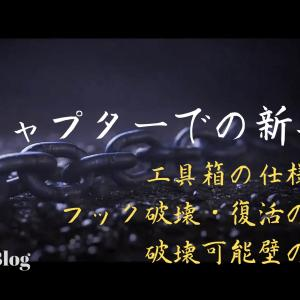 【DBD】アプデ予定の内容を解説 チャプター15【2020.3】