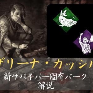 【DBD】新サバイバー「ザリーナ・カッシル」の固有パークを解説