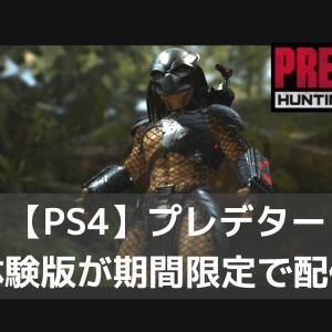 プレデター体験版|PS4ダウンロード方法【Predator: Hunting Grounds】