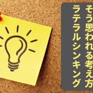 【ずるい考え方】感想とネタバレ少なめレビュー|Kindle・本