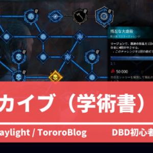【DBD】アーカイブ(学術書)とは?|チャレンジの進め方を解説