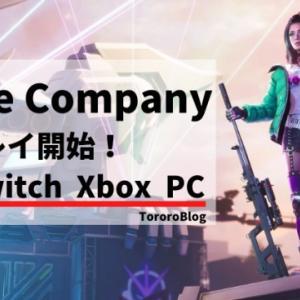 【ローグカンパニー】無料で遊べるのはいつ?|PS4・スイッチ・PC