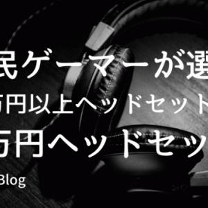 庶民ゲーマーの私が愛用しているコスパ最強1万円ヘッドセットを紹介