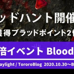 【DBD】ブラッドハント2020年10月30日から開催|BP稼げ