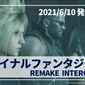 【FF7 リメイク インターグレード】新規エピソード「ユフィ」の損しない購入方法