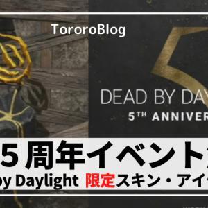 【DBD】5周年イベント開催|短期間で限定スキンを入手しよう