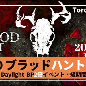 【DBD】BP2倍イベント「ブラッドハント」が7月30に開催決定!2021年