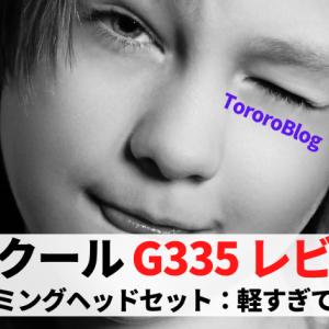 軽すぎる【ロジクールG335】正直レビュー|密閉型ゲーミングヘッドセット