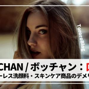 BOTCHAN/ボッチャンの口コミ・評判は?【デメリット2つ・メリット7つ】