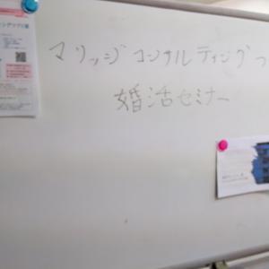 2020/06/07 婚活セミナー(姫路会場)実施報告