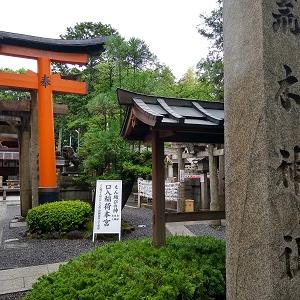 荒木神社(伏見稲荷山)