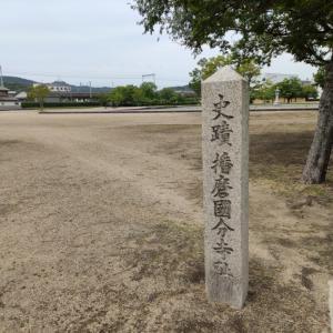 播磨国分寺跡