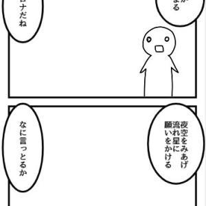 【コロナ延長】グルっ子ロックダウン
