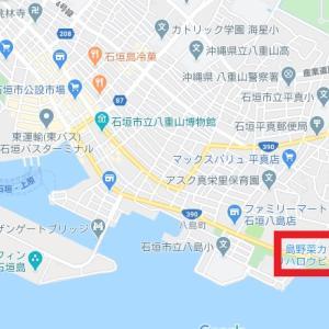 石垣島海が見える人気カフェリハロウビーチ