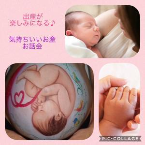 気持ちいいお産を体験したい人〜!!