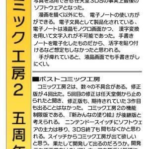 コミック工房2 発売5周年