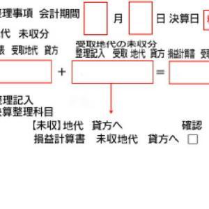 【簿記3級】精算表作成用紙