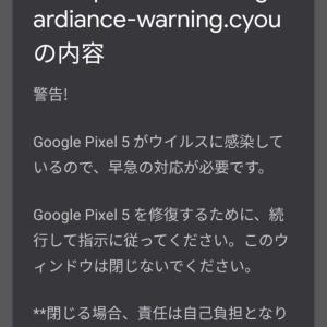 【点検商法】5分以内にアプリをインストールしないとスマホのメモリーを破壊すると脅す広告