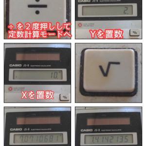 【電卓】CASIO一般電卓での、X÷√Y=の計算。