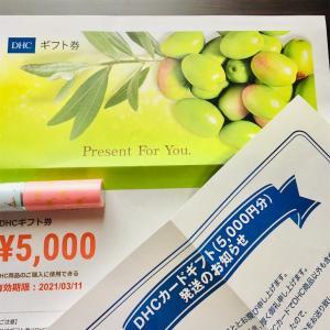 DHC5000円券貰いました♪